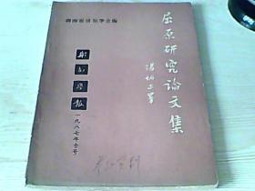 屈原研究论文集.(船山学报一九八七年专号).