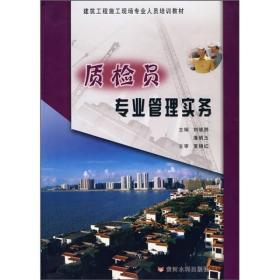 质检员专业管理实务  刘继鹏 潘炳玉 9787807348184 黄河水利出版社