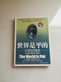 世界是平的·21世纪简史