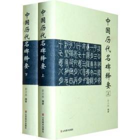中国历代名碑释要(上下)