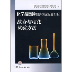 化學品風險相關國家標準匯編綜合與理化實驗方法
