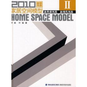 2010家居空间模型Ⅱ.新典雅风格 新现代风格