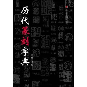 历代篆刻字典