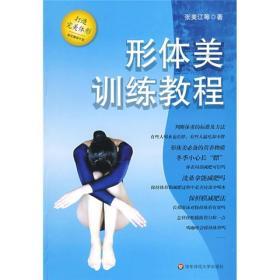 形体美训练教程张美江华东师范大学出版社 9787561764589o