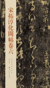 中国历代经典碑帖:宋拓淳化阁帖卷六