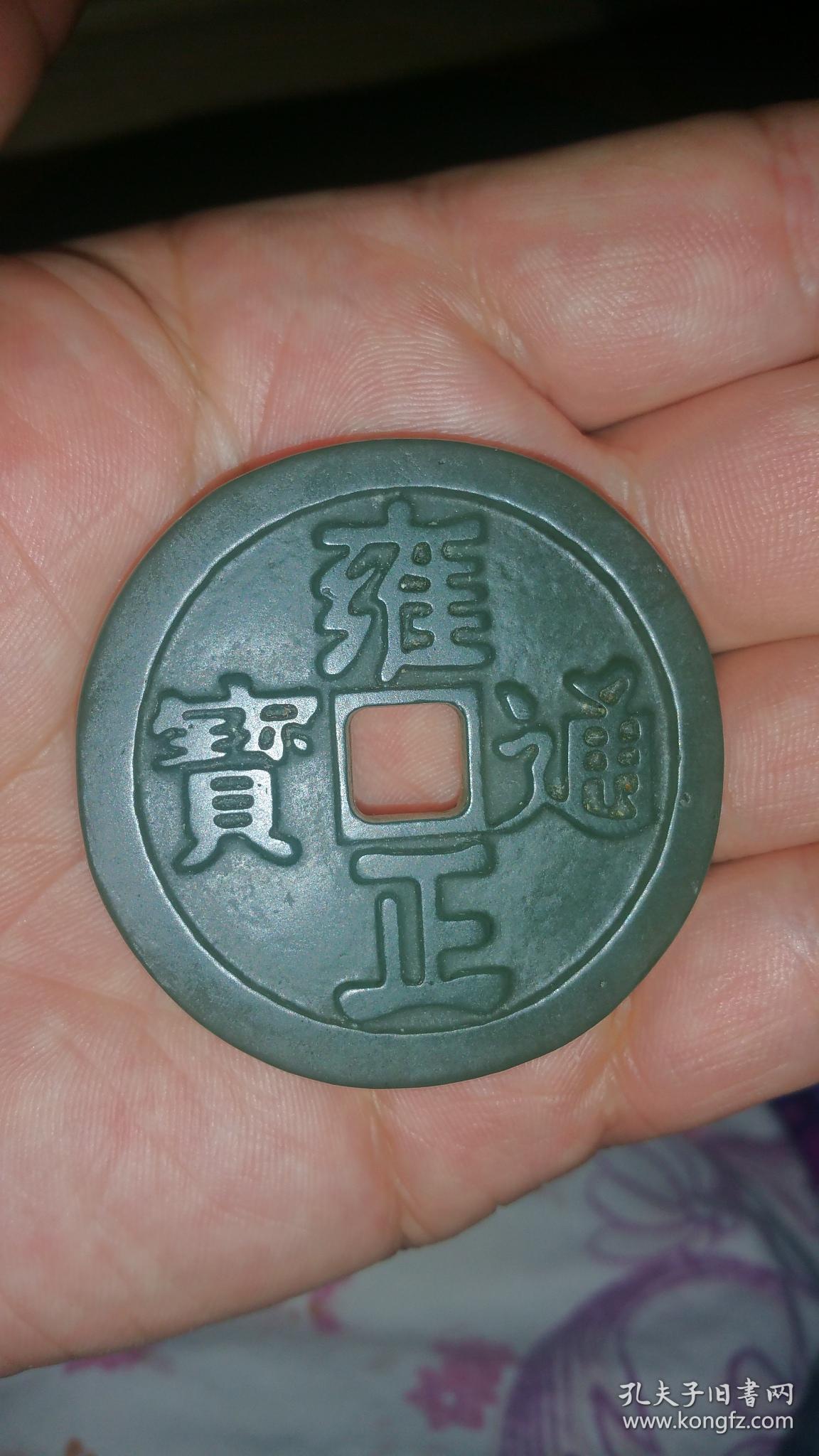 雍正通宝    玉花钱   23.1克   和田青玉  保真   触手温润