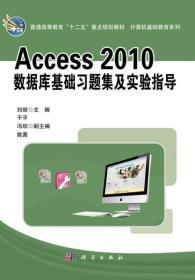 Access_2010数据库基础习题集及实验指导
