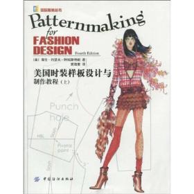 國際服裝叢書:美國時裝樣板設計與制作教程[ 上]