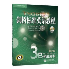 新东方 剑桥标准英语教程3B:学生用书