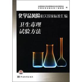 化学品风险相关国家标准汇编:卫生毒理试验方法