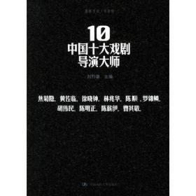 中国十大戏剧导演大师