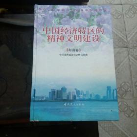 中国经济特区的精神文明建设.海南卷