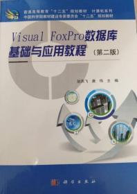 Visual FoxPro�版��搴��虹�涓�搴��ㄦ��绋�锛�绗�2��锛�