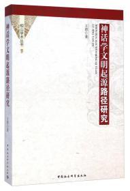 相山学术丛书:神话学文明起源路径研究