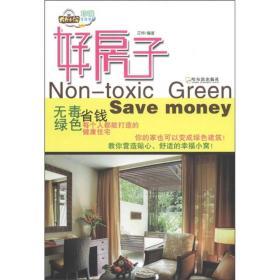 好房子:无毒、绿色、省钱 每个人都能打造的健康住宅