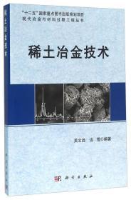 稀土冶金技术