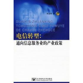 电信转型:通向信息服务业的产业政策