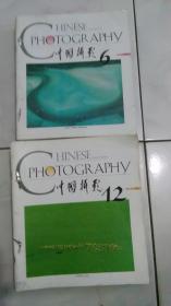 中国摄影1994年共十一本合,少11期