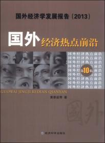 9787514140491-mi-国外经济学发展报告(2013):国外经济热点前沿[  10辑]