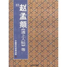 中国历代经典法帖:元·赵孟頫《通上人帖》等