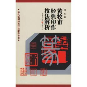 黄牧甫经典印作技法解析