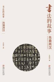 书法的故事:先秦两汉