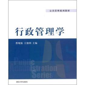行政管理学 曹现强 清华大学出版社 9787302259749