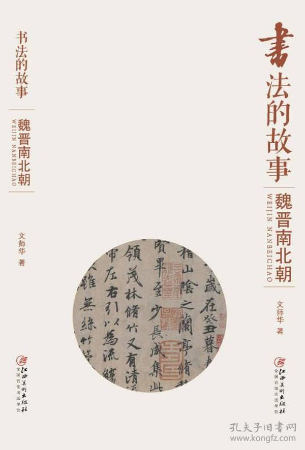 (19年教育部)书法的故事:魏晋南北朝