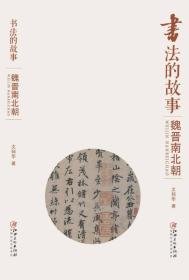 G书法的故事.魏晋南北朝(教育部推荐)