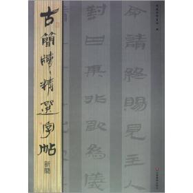 古简牍精选字帖:新简