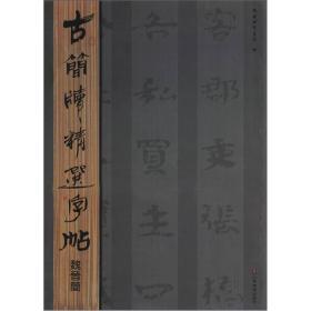 古简牍精选字帖:魏晋简