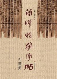 简牍精编字帖 西汉简(下)