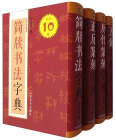 中国书法字典系列(全四卷)