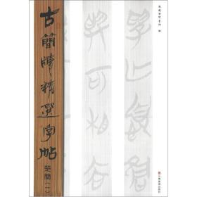 古简牍精选字帖:楚简(1)