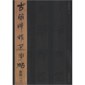 古简牍精选字帖:秦简(2)