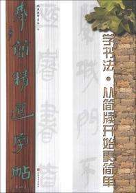 秦简精选字帖(1)