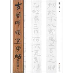 古简牍精选字帖:东汉简(1)