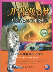 飞向太空丛书开普勒的梦:太空探险科幻小说赏析