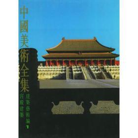 中国美术全集:宫殿建筑·建筑艺术编1