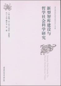 """新型智库建设与哲学社会科学研究:""""第九届中国社会科学前沿论坛""""论文集"""