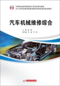 汽车机械维修综合