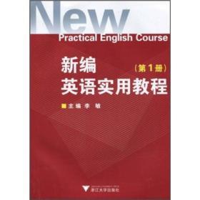 新编英语实用教程 第1册 专著 李敏主编 xin bian ying yu shi yong jiao cheng