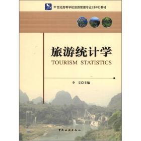21世纪高等学校旅游管理专业(本科)教材:旅游统计学