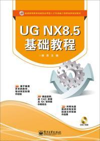 UGNX 8.5基础教程