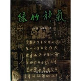 9787503840371-xg-绿竹神气 专著 Bamboo's verve 彭镇华,江泽慧著 eng lv zhu shen qi
