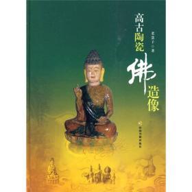 高古陶瓷佛造像