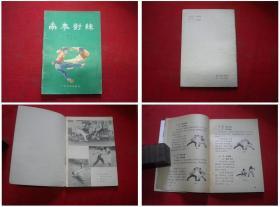 《南拳对练》,32开陈耀佳著,广东科技1982.12出版,5592号,图书