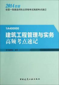 建筑工程管理与实务高频考点速记(2014年版1A400000)/全国一级建造师执业资格考试高频考点速记