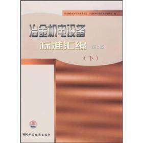 冶金機電設備標準匯編(下)(第3版)