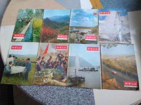 地理知识(1974年2、3、4、5、)(1975年1、2、3、4、5、6、7、9)(1976年1-8)(1978年1-8、10)(1980年4、8)共31本合售
